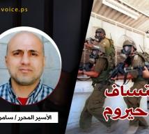 حيروم - الأسير المحرر سامر أبو سير