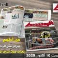 صحيفة الوسيط الجزائرية