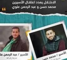 محكمة الاحتلال تمدد اعتقال طالبين جامعيين