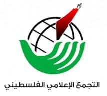 التجمع الإعلامي الفلسطيني