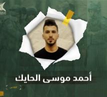 الأسير أحمد موسى الحايك