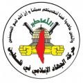 حركة الجهاد الاسلامي في فلسطين