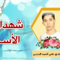الشهيد فادي علي أحمد الدربي