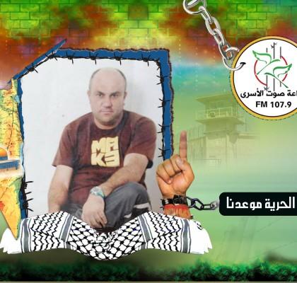 الأسير عماد كميل