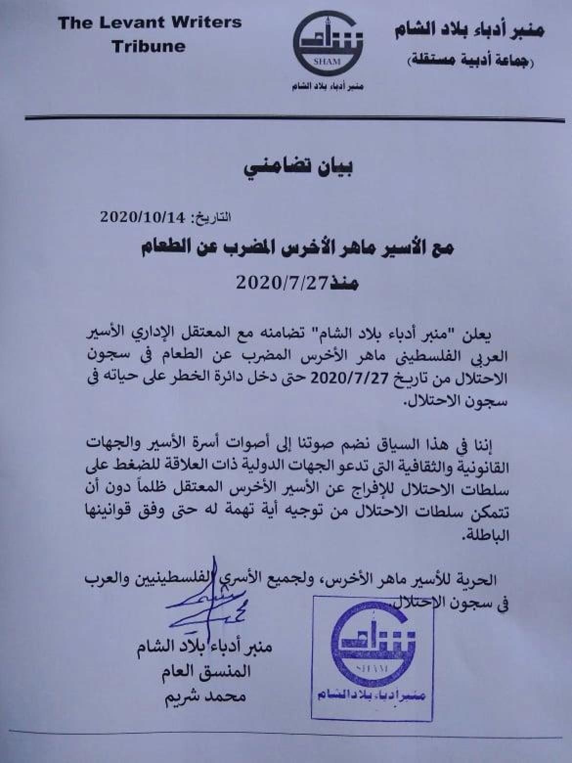 بيان منبر أدباء بلاد الشام