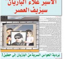 بمشاركة إذاعة صوت الأسرى، جريدة المواطن الجزائرية تصدر العدد الخاص بالأسير المقدسي علاء البازيان