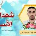 الشهيد حسن عبد الحليم الترابي