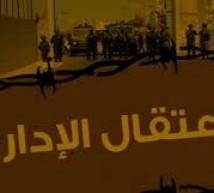 اعتقال اداري