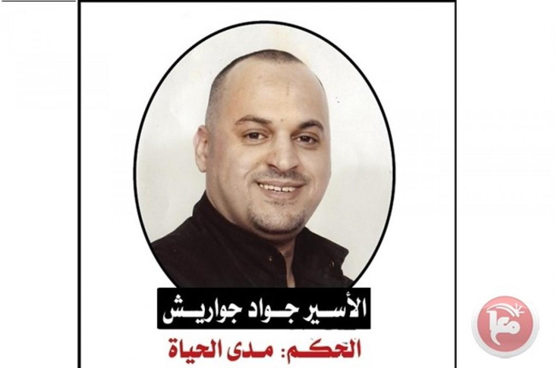 الاسير جواد جواريش
