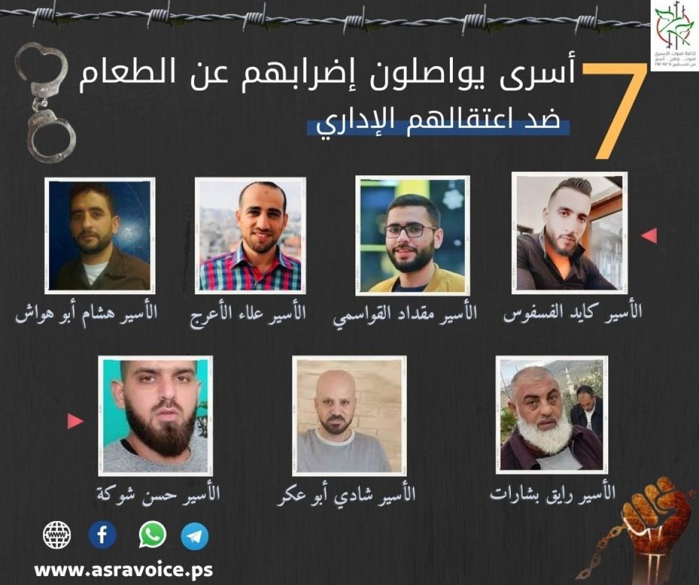 سبعة أسرى يواصلون  إضرابهم عن الطعام