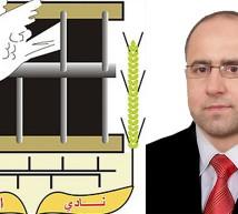 نادى الأسير - د رأفت حمدونة