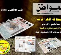 صحيفة المواطن