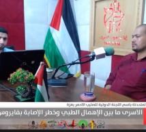 سهير زقوت المتحدث باسم اللجنة الدولية للصليب الأحمر غزة