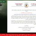 بيان العسكري لسرايا القدس