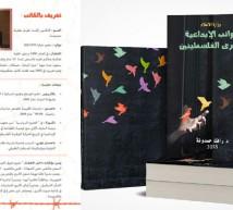 كتاب الجوانب الابداعية - وزارة الاعلام