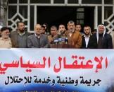 الجهاد الإسلامي تنظم وقفة احتجاجية ضد تصاعد الاعتقال السياسي في الضفة المحتلة