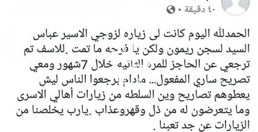 ام عبد الله السيد