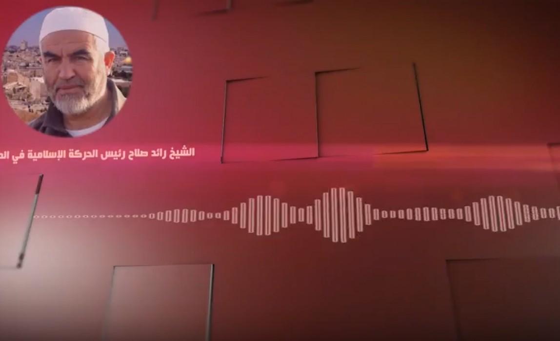 كلمة الشيخ رائد صلاح رئيس الحركة الاسلامية في الداخل المحتلة لإنطلاقة اذاعتنا وللأسرى الفلسطينين