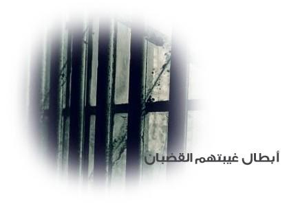 أبطال غيبتهم القضبان