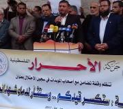 فعالية حركة الأحرار أمام الصليب الأحمر بغزة اسنادا للأسرى الأحد 2/4/2017