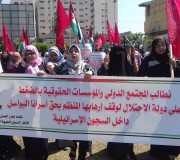 مسيرة نسائية للجبهة الديمقراطية بغزة إسنادا للأسرى الأربعاء 19/4/2017