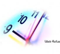 ساعة صفا