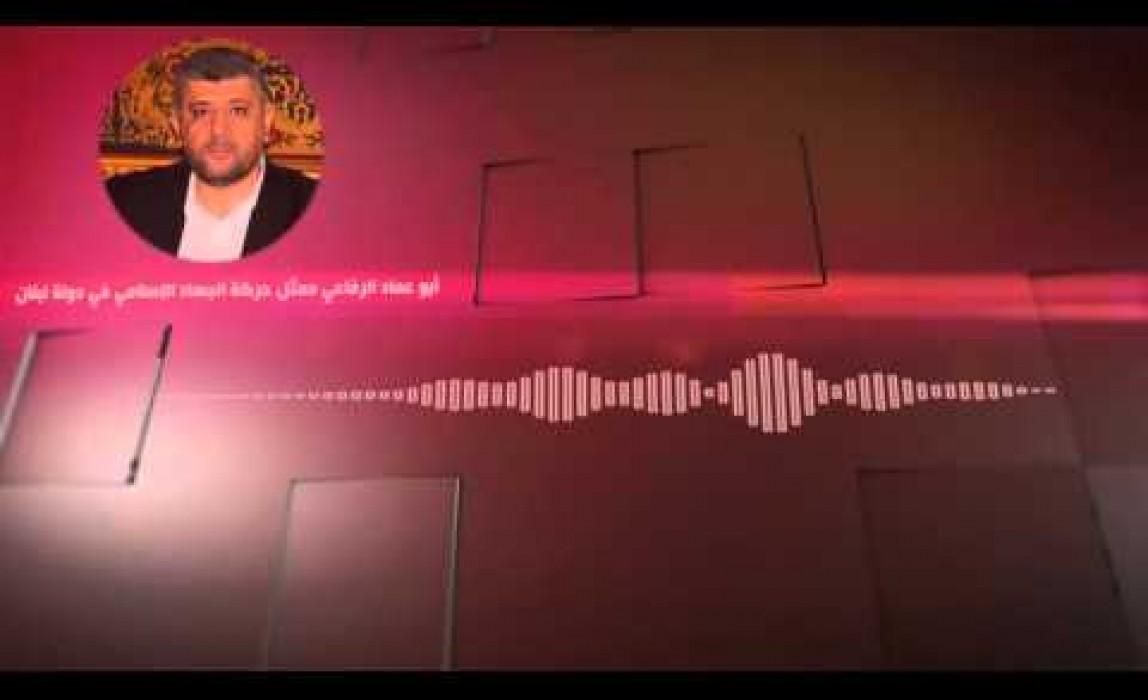 كلمة الشيخ أبو عماد الرفاعي ممثل حركة الجهاد الإسلامي في لبنان لإنطلاقة إذاعتنا وللأسرى الفلسطينين