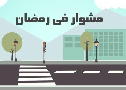 مشوار في رمضان