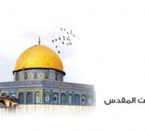 134ـ بيت المقدس القمة العربية