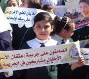 وقفة جمعية واعد أمام مقر الصليب الأحمر بغزة اسنادا للأسرى الأطفال الاثنين 3-4-2017