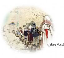 30- غربة وطن  --لعيون القدس و الاقصى