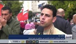 تقرير |  تواصل الفعاليات المساندة للأسرى في نضالهم ضد قمع الاحتلال
