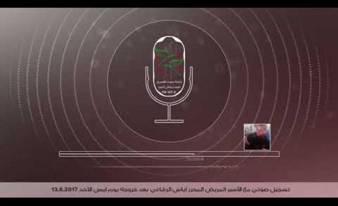 تسجيل صوتي مع الاسير المريض المحرر اياس الرفاعي عبر اثير إذاعة صوت الأسرى