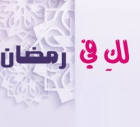 لك في رمضان