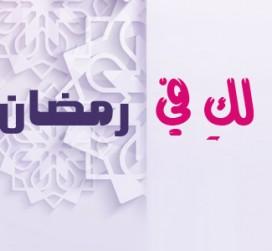 لكِ في رمضان