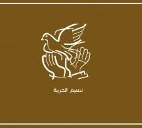 12..2.2020  نشرة الاسرى