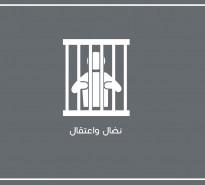 نضال واعتقال