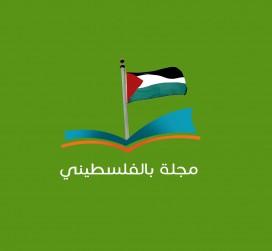 مجلة بالفلسطيني