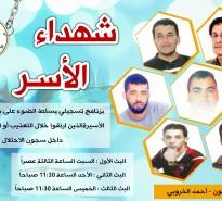 شهداء الحركة الأسيرة   محمد أبو هدوان    23