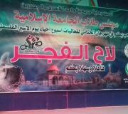 المهرجان الختامي لفعاليات مجلس طلاب الجامعة الاسلامية في يوم الأسير الأربعاء 19/4/2017