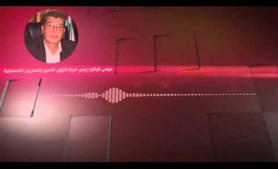 كلمة السيد عيسى قراقع رئيس هيئة شؤون الأسرى والمحررين الفلسطينية لإنطلاقة إذاعتنا وللأسرى الفلسطينين