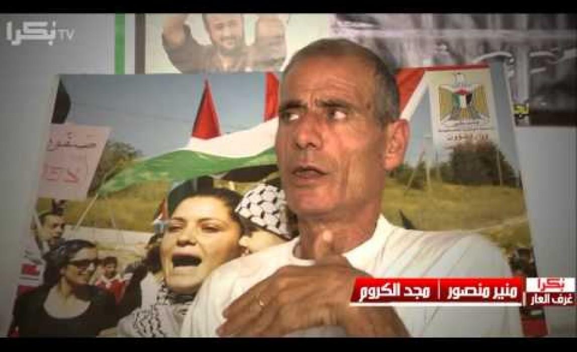 غدر العصافير في سجون الاحتلال الاسرائيلي من إنتاج بُكرا