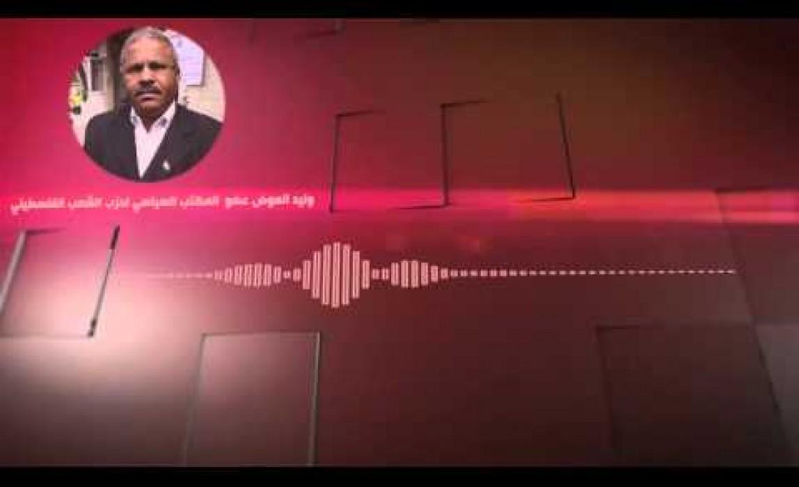 كلمة السيد وليد العوض عضو المكتب السياسي لحزب الشعب لإنطلاقة إذاعتنا وللأسرى الفلسطينين