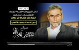 خطاب هام لنائب الأمين العام لحركة الجهاد الإسلامي في فلسطين الحاج زياد النخالة أبو طارق