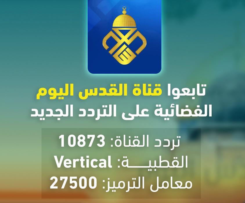تردد قناة القدس اليوم الجديد 10873 عمودي