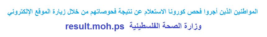 المواطنين الذين أجروا فحص كورونا الاستعلام عن نتيجة فحوصاتهم من خلال زيارة الموقع الإلكتروني