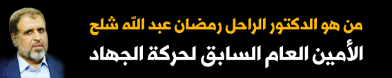 من هو الدكتور رمضان عبدالله شلح؟
