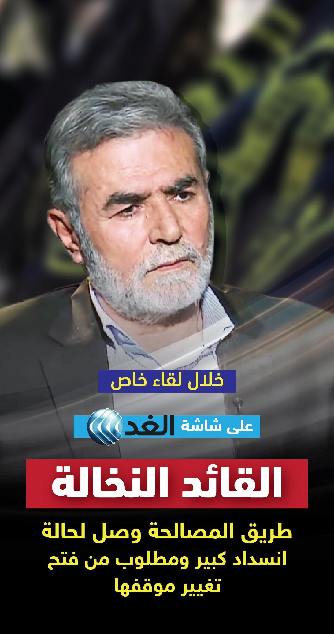 القائد النخالة: طريق المصالحة وصل لحالة انسداد كبير ومطلوب من فتح تغيير موقفها