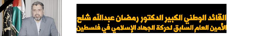 فلسطين تودع القائد الوطني الكبير الدكتور رمضان عبدالله شلح