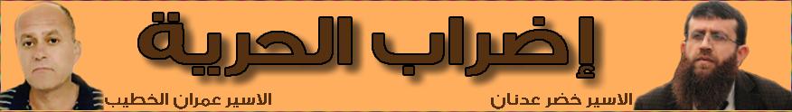 إضراب الحرية للأسيرين المضربين عن الطعام الاسير خضر عدنان والاسير عمران الخطيب